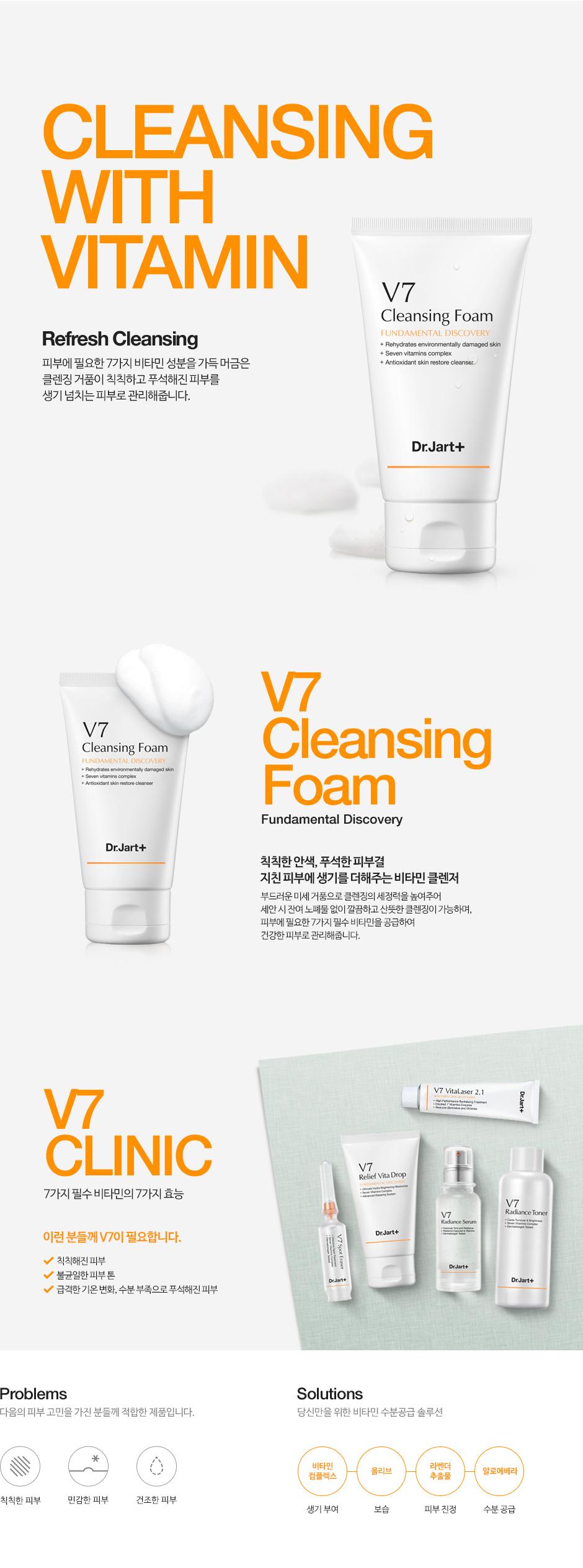 v7_cleansingfoam_940.jpg