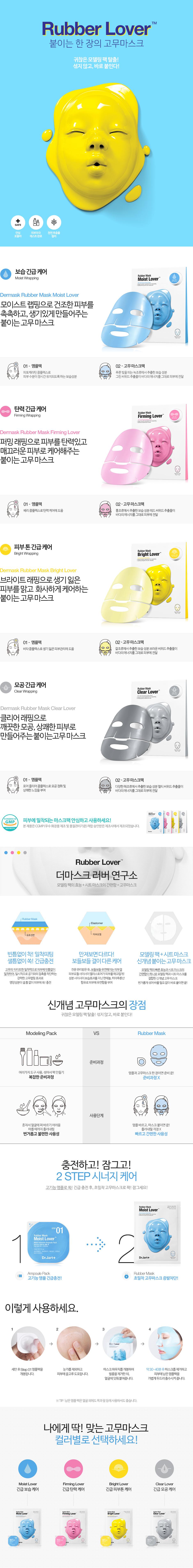 dermask_rubbermask_940.jpg