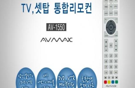 AV-MAX 통합리모컨 [AV...